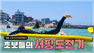 쌩초보도 파도타기 가능?!♀️|제주도 서핑 브이로그