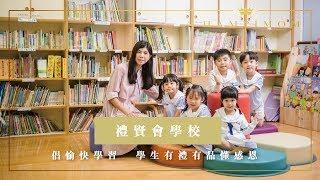 Publication Date: 2018-11-23 | Video Title: 禮賢會學校 倡愉快學習 學生有禮有品懂感恩