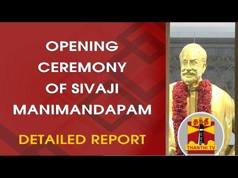 Detailed Report : Opening Ceremony of Sivaji Ganesan Mani Mandapam
