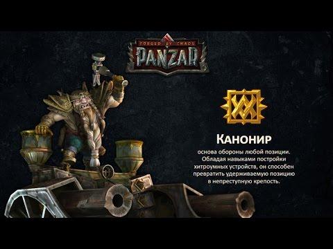 видео: panzar - Канонир (Бесплатная игра онлайн)