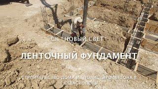 Фундамент, г.Севастополь, отчет 1-21(, 2016-07-18T06:50:42.000Z)