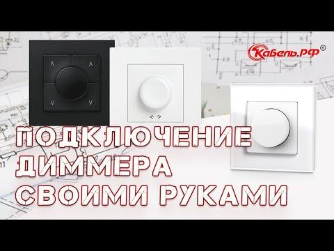 Как подключить выключатель с диммером
