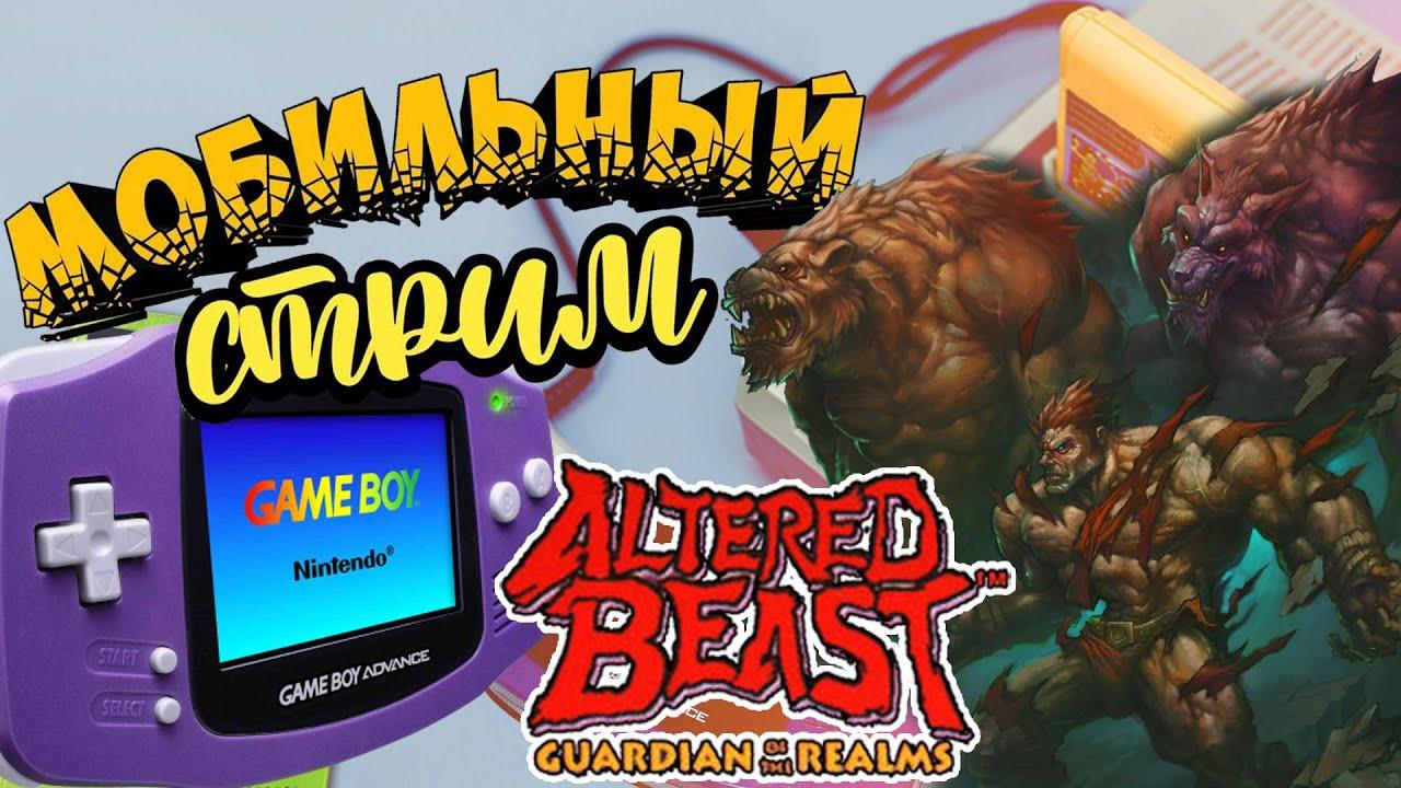 Мобильный стрим  cегодня поиграем в altered beast