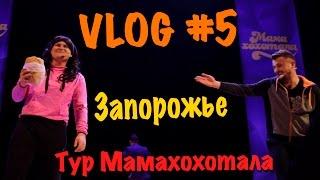 Vlog #5: Тур Мамахохотала | Запорожье