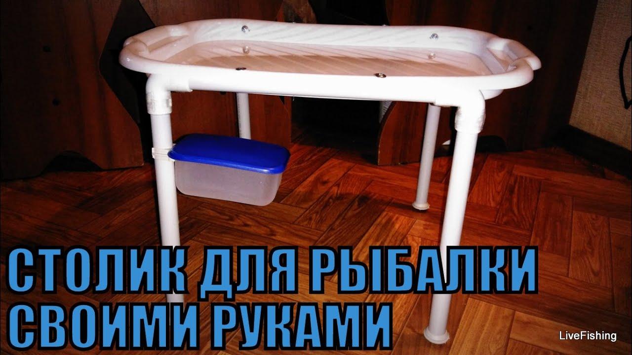 Своими руками столик для наживки