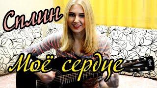 Сплин - Моё сердце (cover) Tanya Domareva