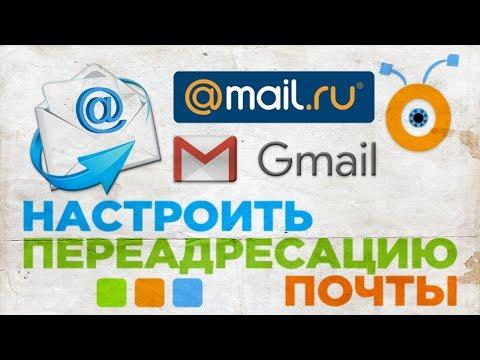 Как Настроить Переадресацию с Mail.ru на Gmail