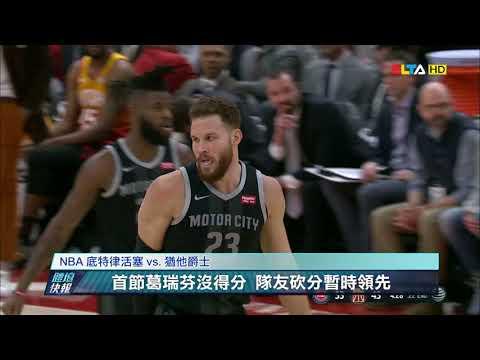 愛爾達電視20190115/【NBA】英葛斯嘲諷葛瑞芬 爵士擊敗活塞獲4連勝