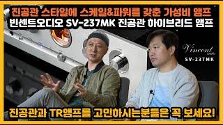 빈센트오디오 SV-237MK 인티앰프, 주기표/오승영 …