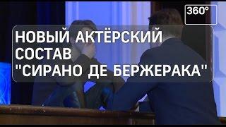 Московский губернский театр представил обновленного «Сирано де Бержерака»