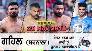 🔴 [Live] Gehal (Barnala) Kabaddi Tournament 28 Nov 2018