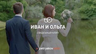 Свадьба Вани и Оли   клип 1 июня 2016