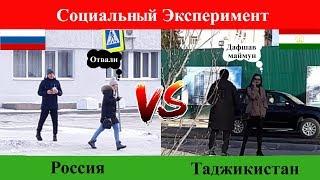 Россия VS Таджикистан/Занги телефон/Мобильный звонок/Cоциальный эксперимент