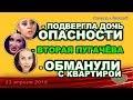 ДОМ 2 НОВОСТИ! 23 апреля 2018 РАПУНЦЕЛЬ подвергла дочь ОПАСНОСТИ