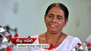 පූජාට වුන දේ ගැන යසෝ සතුටින්   Neela Pabalu   Sirasa TV Thumbnail