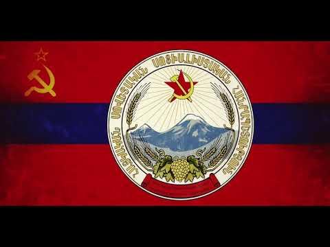 Гимн Армянской ССР