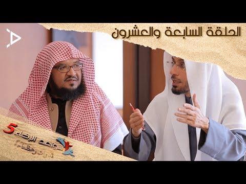 برنامج سواعد الإخاء 5 الحلقة 27