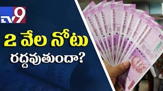 2000 rupee notes to be demonetised? -TV9 Today