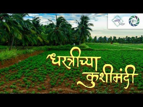 Dharatrichya Kushimandi | Gau Kavita | Bahinabai Chaudhari | Aparna Nimkar |Aaroha Music