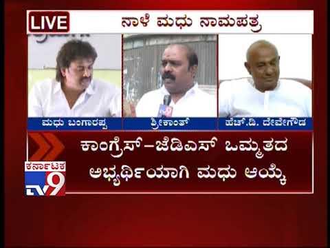 Shimoga Bypolls: JDS Madhu Bangarappa To File Nominations on Tomorrow