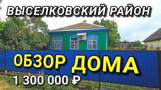 ДОМ В ВЫСЕЛКОВСКОМ РАЙОНЕ ЗА 1 300 000 РУБЛЕЙ / Обзор Николая Сомсикова