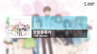 Music 상록수 Feat. 나래narae 호랑풍류가 Mr 다운로드