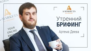 AMarkets. Утренний брифинг Артема Деева 25.04.2017. Курс Форекс