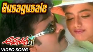Gusagusale Full Video Song || Annayya || Chiranjeevi, Soundarya, Raviteja