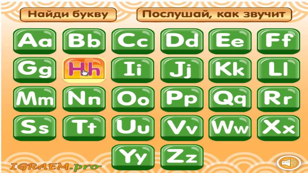 Учим английский алфавит - YouTube