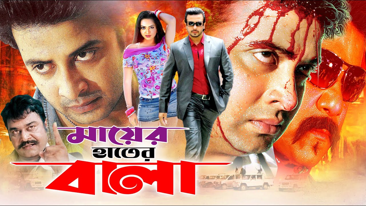 Mayer Hater Bala (মায়ের হাতের বালা) Shakib Khan New Movie | Nodi | Ilias Kobra | @SB Cinema Hall