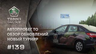 ТАНКИ ОНЛАЙН Видеоблог №139