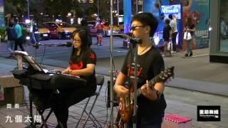 齊秦 - 九個太陽 [Guitar cover by 張育程] - 2016