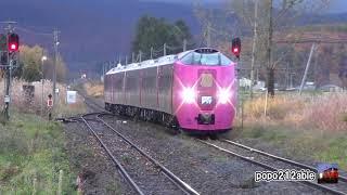 キハ261系5000番台【はまなす編成】特急オホーツク1号/特急大雪4号
