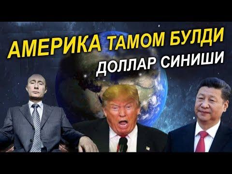 АМЕРИКАНИ ЖАХЛИ ЧИКДИ-ЭНДИ РОССИЯ ВА УЗБЕКИСТОН
