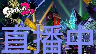 【直播】漆彈大作戰2 / 菜鳥祭典之旅 / 2018.08.19