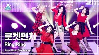 [예능연구소 4K] 로켓펀치 직캠 'Ring Ring' (Rocket Punch FanCam) @Show!MusicCore 210529