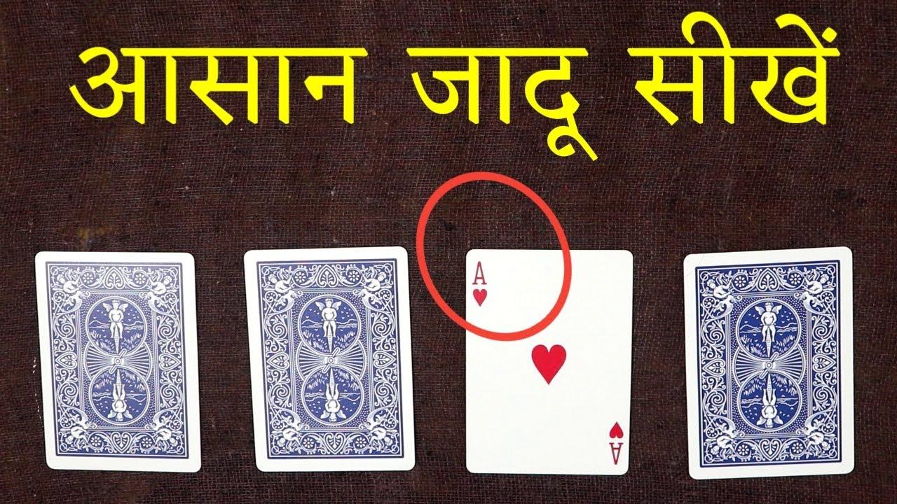 Easy Card Magic Trick to Impress Everyone @Hindi Magic Tricks 2.0
