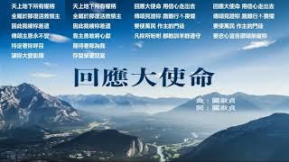 回應大使命 - 粵語詩歌 (C-Major. 71 bpm, X2)