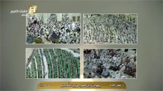 #مكة : أذان المغرب الثلاثاء 2 -9- 1437 ــ  المؤذن حمد الدغريري