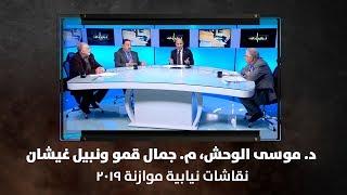د. موسى الوحش، م. جمال قمو ونبيل غيشان - نقاشات نيابية موازنة 2019