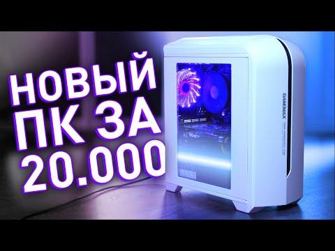 Собрал НОВЫЙ ТОПОВЫЙ ПК за 20.000р!