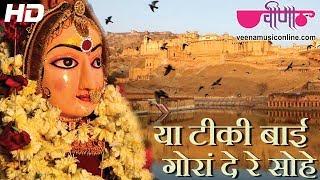 Ya Tiki Bai Gora De   Rajasthani Gangaur Songs   Gangaur Festival Videos