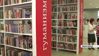 В Минусинске после масштабной модернизации открылась библиотека им. Пушкина