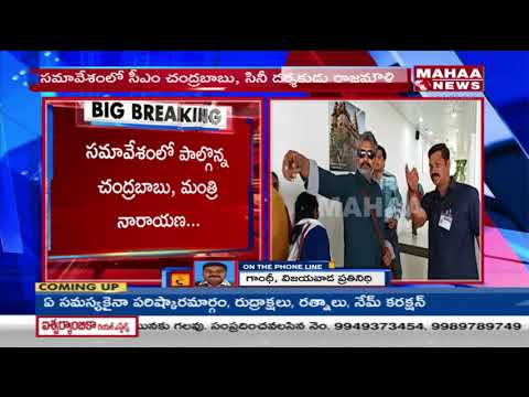 CM Chandrababu and CRDA Officers Special Meeting Over AP Secretary Designs | Mahaa News