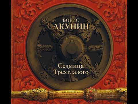 Борис Акунин – Седмица Трехглазого (сборник). [Аудиокнига]