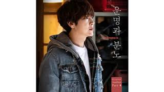 Yoonhak (Supernova) - Fates and Furies OST Part.4