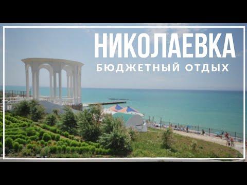 Бюджетный отдых | пгт Николаевка | Крым 2018