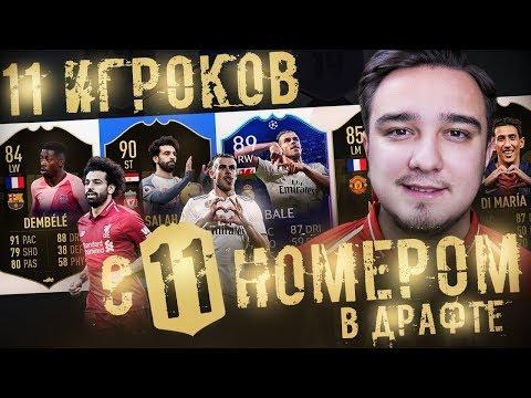 11 ИГРОКОВ В ФУТ ДРАФТЕ С НОМЕРОМ 11