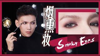 【仙姆SamChak】仙贝课堂 | 秋冬小烟熏