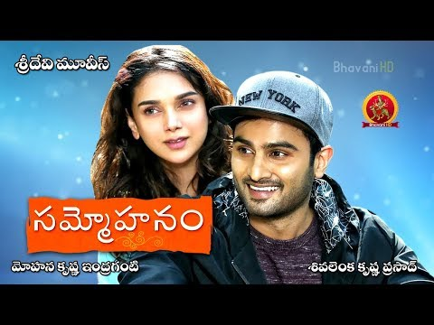 Sammohanam Full Movie | 2018 Telugu Full Movies | Sudheer Babu | Aditi Rao